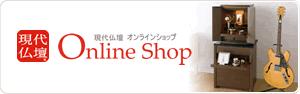 現代仏壇 オンラインショップ