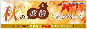 秋の応援キャンペーン
