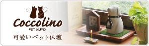 ペット仏壇のブランドCoccolino(コッコリーノ)