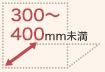 奥行き:300-400mm未満