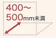 奥行き:400-500mm未満