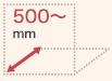 奥行き:500mm以上