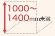 高さ:1000-1400mm未満