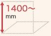 高さ:1400mm以上