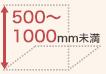 高さ:500-1000mm未満