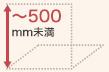 高さ:500mm未満