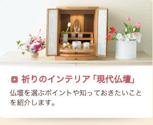 祈りのインテリア「現代仏壇」