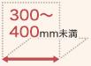 幅:300-400mm未満