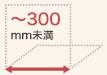 幅:300mm未満