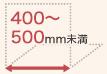 幅:400-500mm未満