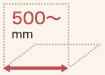 幅:500mm以上