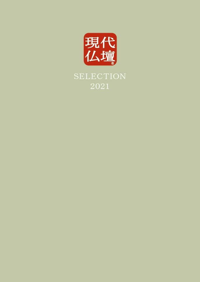 selection2021