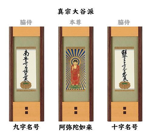 浄土真宗の飾り方