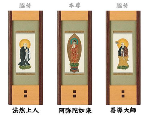 浄土宗の飾り方