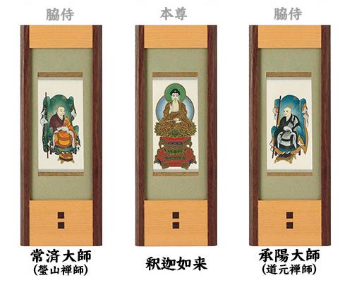 曹洞宗の飾り方
