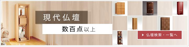 新しい祈りのスタイル - 仏壇の検索はこちらから