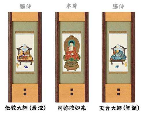 天台宗の飾り方