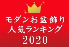 モダンお盆飾り人気ランキング!